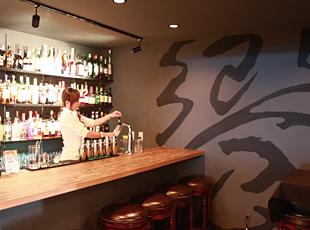Dining Bar 饗